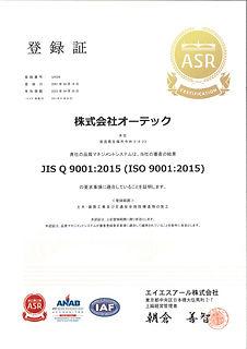 ISO登録証(9001).jpg