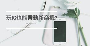 【Instagram】玩IG也能帶動新商機?