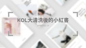 【中國營銷】KOL大清洗後的小紅書
