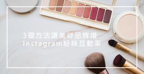 【微網紅】美妝營銷Instagram 稱霸,3個方法讓品牌增粉絲互動率