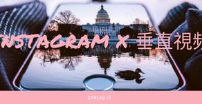 【Instagram】Instagram x 垂直視頻