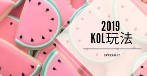 【中國營銷】2019 KOL玩法