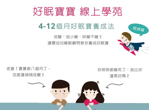 好眠學苑「4-12個月好眠寶寶養成法」線上課程開課囉!