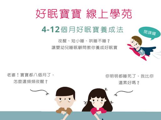 好眠學苑「4-12個月好眠寶寶養成法」線上課程