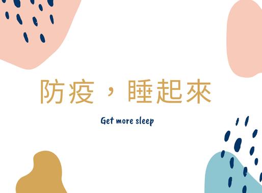 對抗病毒,「睡好睡滿」非常重要
