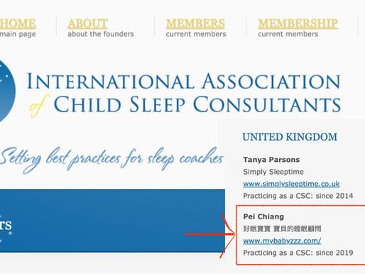 好眠師加入 IACSC 國際孩童睡眠顧問學會