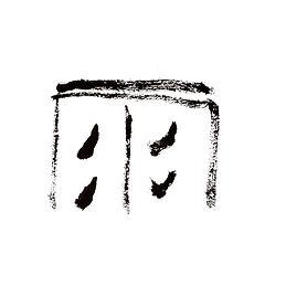 雨 北鎌倉