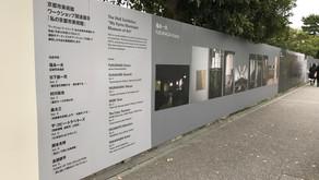 「私の京都市美術館」