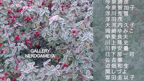 新春現代美術展