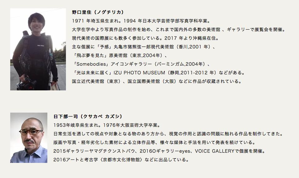 http://real.tsite.jp/umeda/event/2017/12/post-432.html