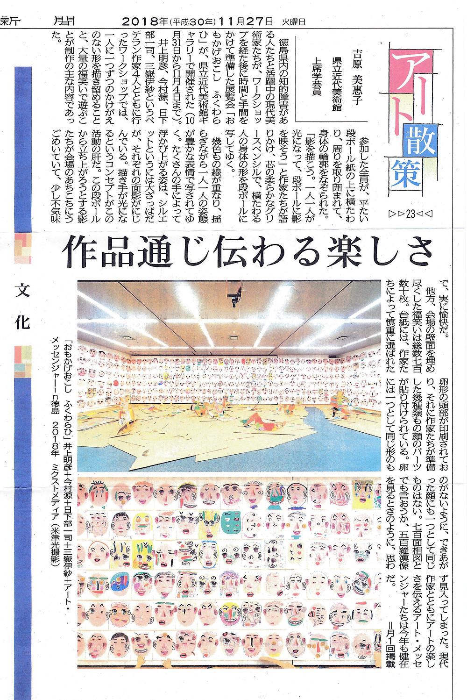 徳島新聞 2018年11月27日