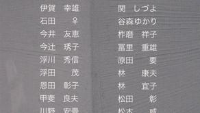 「32人の距離」展