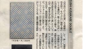 朝日新聞夕刊「美術評」