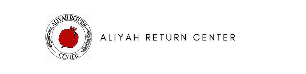 aliyah return center (4).png