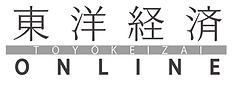 touyoukeizai3.png