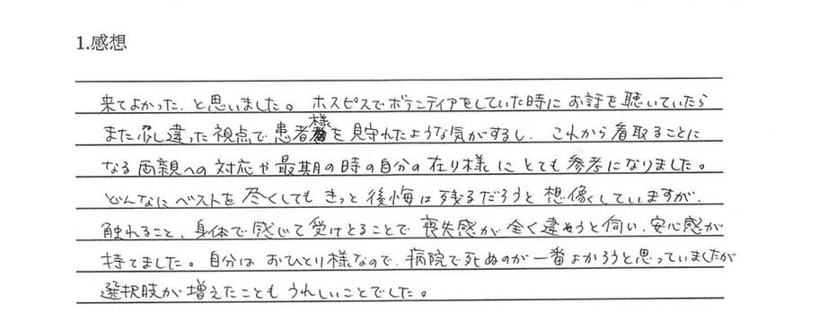 看取り学講座アンケート⑥.jpg
