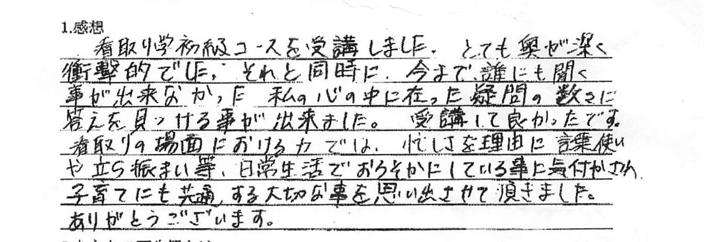 看取り学講座アンケート③.jpg