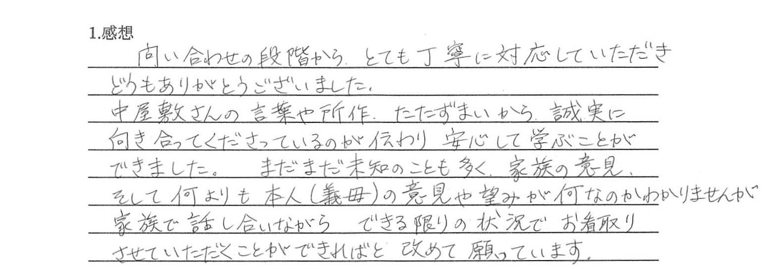 看取り学講座アンケート④.jpg