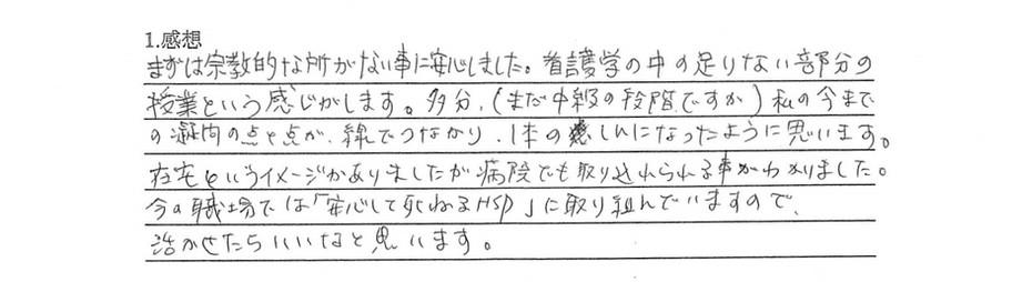 看取り学講座アンケート②.jpg