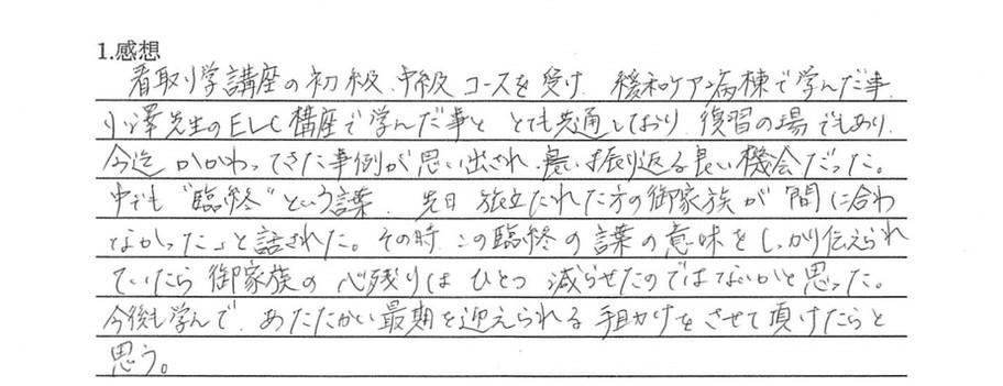 看取り学講座アンケート⑤.jpg