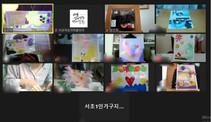 온라인 힐링 미술프로그램