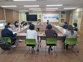 도봉구 청소년상담센터_슈퍼비전