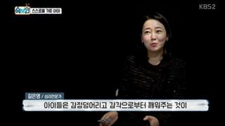 28회-KBS 속보이는TV 人사이드