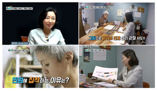 14회-KBS 속보이는TV 人사이드
