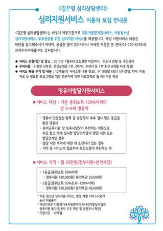 [심리지원]영유아발달지원서비스