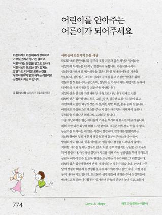 초록우산 199호 소식지 [배우고성장하는 어른이]