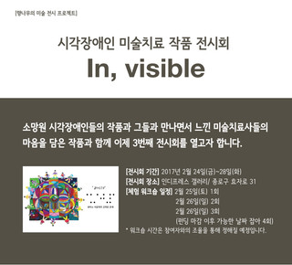 In,visible 전시회