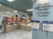 新潟伊勢丹店 リニューアルオープンのお知らせ