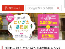 新潟県民向け宿泊割引「泊まっ得!にいがた県民割キャンペーン」お申込みはKIJトラベルで!