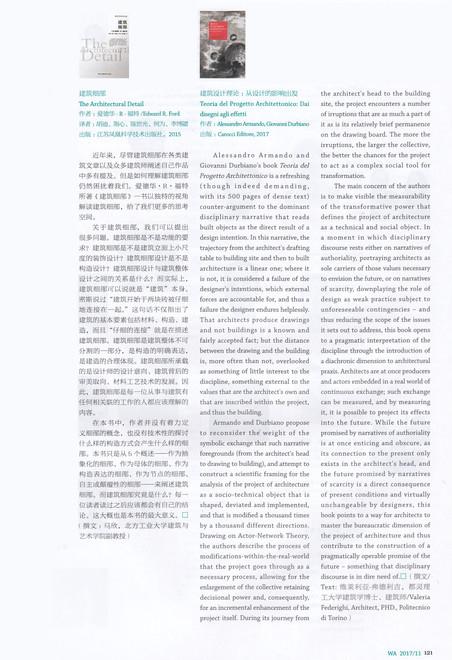 """""""Teoria del Progetto Architettonico. Dai disegni agli effetti,"""" in World Architecture/Shijie Jianzhu"""