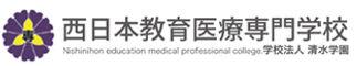 学校法人清水学園 西日本教育医療専門学校.jpg