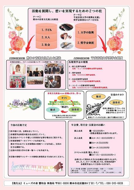 熊本の音楽家を支援する活動をしているミューズの泉 響和会の公式ホームページ ミューズの泉 響和会ではライブや、コンサートイベント等への音楽家の派遣事業も行っております。