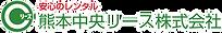 熊本中央リース株式会社.png