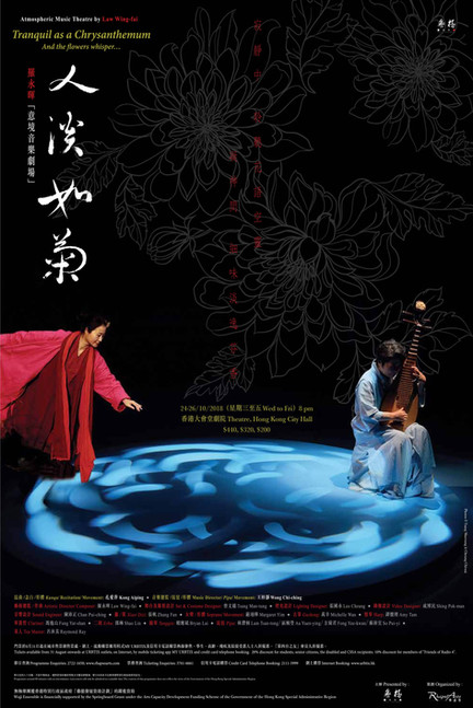 人淡如菊 Tranquil as a Chrysanthemum