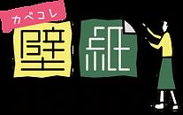 kabecolle_logo2.png