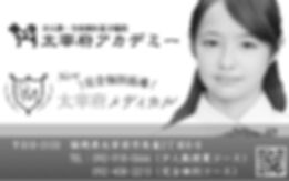 太宰府アカデミー.jpg