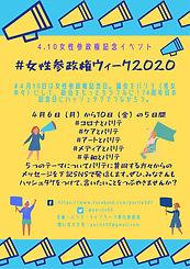2女性参政権ウィーク2020チラシ(4.10アクション・ネットワーク) (2).