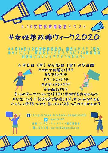 女性参政権ウィーク2020チラシ(4.10アクション・ネットワーク).jpg