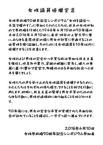 女性議員倍増宣言3.jpg