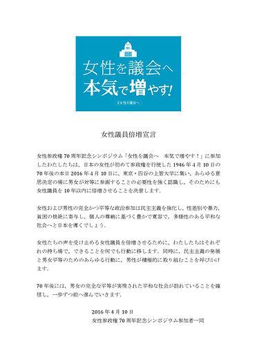女性議員倍増宣言2016_page-0001.jpg
