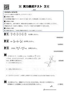 実力錬成テスト3.jpg