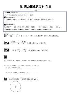 実力錬成テスト1.jpg