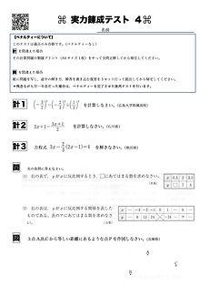 実力錬成テスト4.jpg