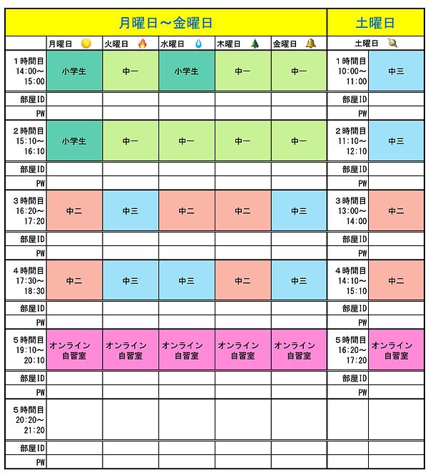 オンライン時間割表200511~.png