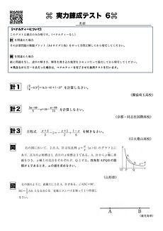 実力錬成テスト6.jpg