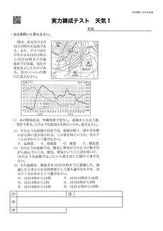 中学理科1 実力錬成テスト 天気1.jpg
